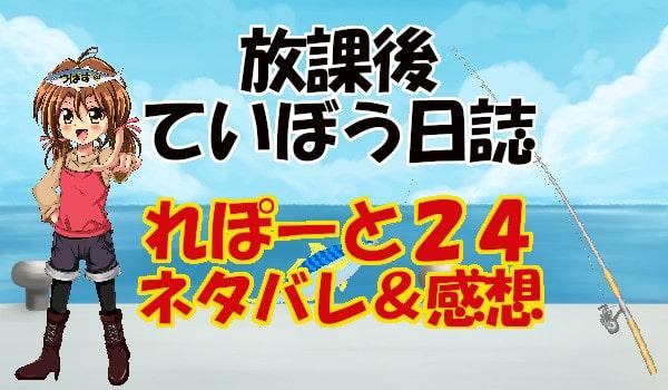 放課後ていぼう日誌【れぽーと24】「キス」のネタバレ&感想