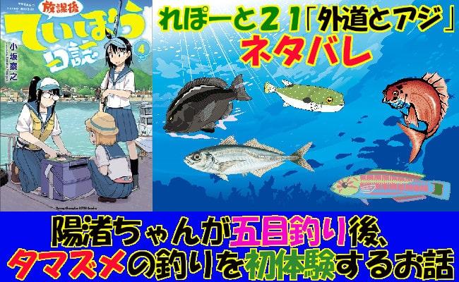 れぽーと21で釣れたアジ、メジナ、チャリコ、ベラ、フグ「陽渚ちゃんが五目釣り後、夕マズメの釣りを初体験するお話」