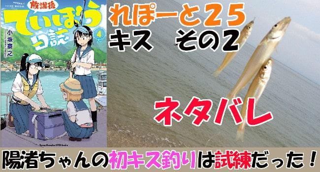 れぽーと25で釣れたキスの実写版「陽渚ちゃんの初キス釣りは試練だった」
