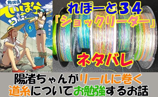 放課後ていぼう日誌れぽーと34のネタバレと感想を紹介「陽渚ちゃんがリールに巻く道糸についてお勉強するお話」
