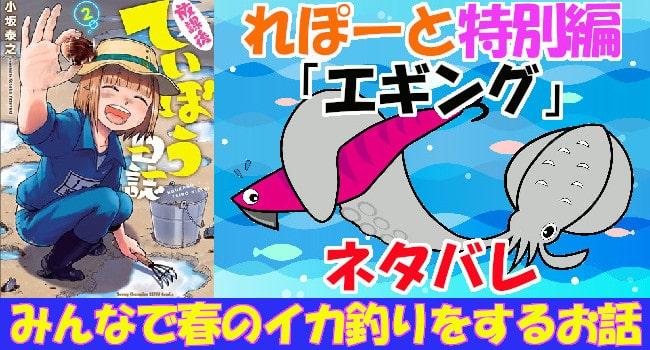 放課後ていぼう日誌れぽーと特別編エギングネタバレ「みんなで春のイカ釣りをするお話」