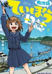 放課後ていぼう日誌コミックス1巻表紙絵