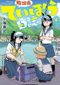 放課後ていぼう日誌コミックス4巻表紙絵
