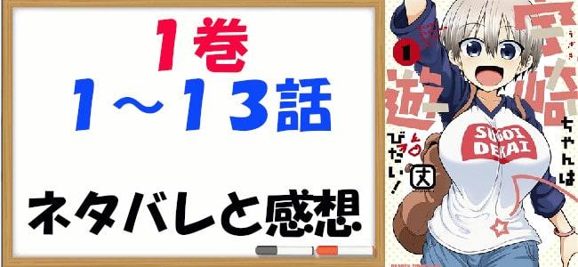 宇崎ちゃんは遊びたい!1巻1~13わネタバレと感想