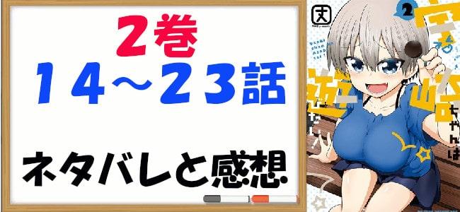 宇崎ちゃんは遊びたい!2巻14~23話ネタバレと感想