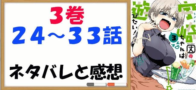 宇崎ちゃんは遊びたい!3巻ネタバレと感想