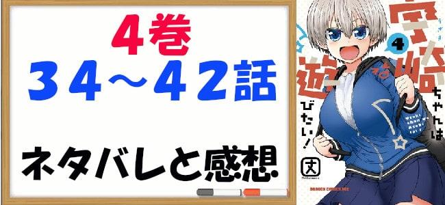 宇崎ちゃんは遊びたい!4巻34~42話ネタバレと感想