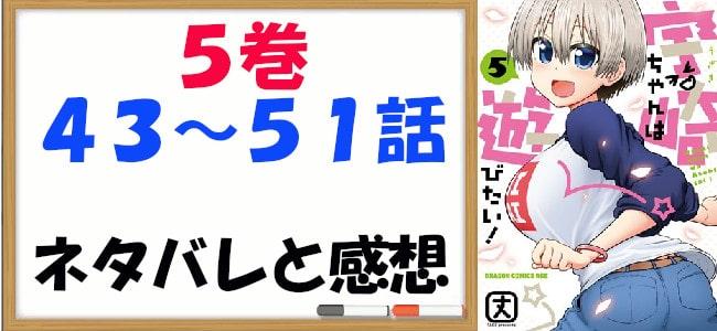 宇崎ちゃんは遊びたい!5巻43~51話ネタバレと感想