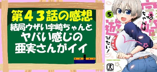 宇崎ちゃんは遊びたい!第43話の感想「結局ウザい宇崎ちゃんとヤバい感じの亜実さんがイイ」