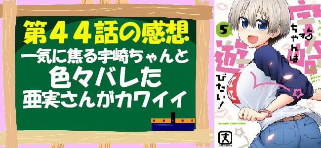 宇崎ちゃんは遊びたい!第44話の感想「一気に焦る宇崎ちゃんと色々バレた亜実さんがカワイイ」