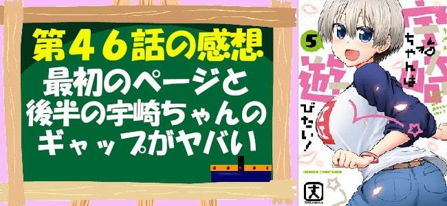 宇崎ちゃんは遊びたい!第46話の感想「最初のページと後半の宇崎ちゃんのギャップがヤバい」