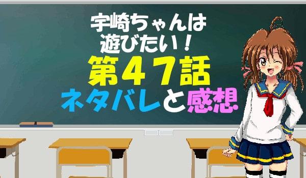 宇崎ちゃんは遊びたい!47話のネタバレ&感想