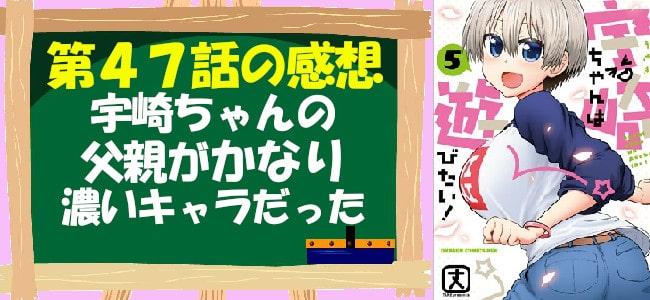 宇崎ちゃんは遊びたい!第47話の感想「宇崎ちゃんの父親がかなり濃いキャラだった」