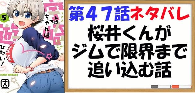 宇崎ちゃんは遊びたい!第47話のネタバレ「桜井くんがジムで限界まで追い込む話」