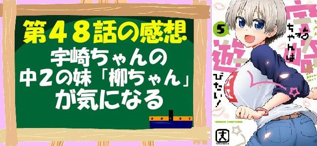 宇崎ちゃんは遊びたい!第48話の感想「宇崎ちゃんの中2の妹「柳ちゃん」が気になる」