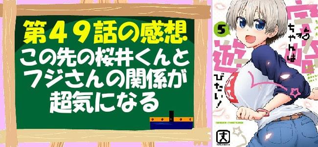 宇崎ちゃんは遊びたい!第49話の感想「この先の桜井くんとフジさんの関係が超気になる」