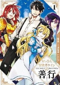 おっさん冒険者ケインの善行コミックス1巻の表紙絵「ケインと高所に咲く薔薇乙女団」