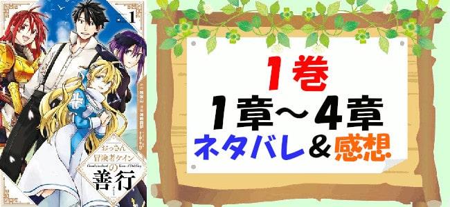 おっさん冒険者ケインの善行コミックス1巻1章~4章のネタバレ&感想