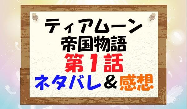 ティアムーン帝国物語(漫画)第1話のネタバレと感想