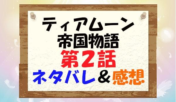 ティアムーン帝国物語(漫画)第2話のネタバレ&感想