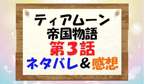 ティアムーン帝国物語(漫画)第3話のネタバレ&感想