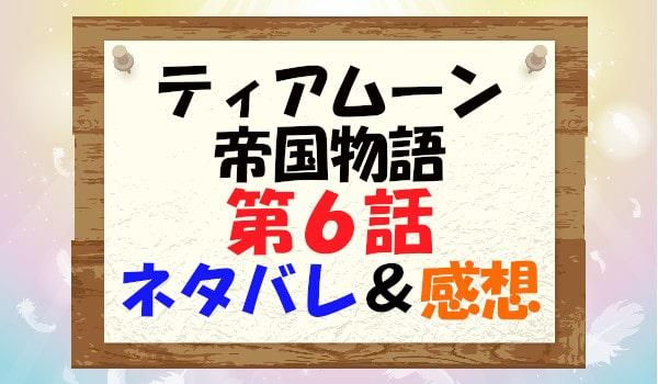 ティアムーン帝国物語(漫画)第6話のネタバレ&感想