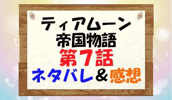 ティアムーン帝国物語(漫画)第7話のネタバレと感想