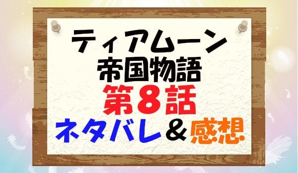 ティアムーン帝国物語(漫画)第8話のネタバレと感想