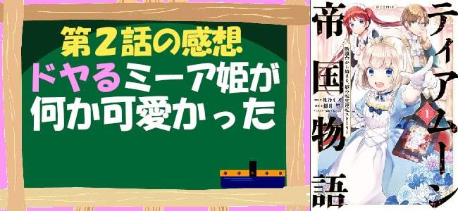 ティアムーン帝国物語(漫画)第2話の感想「ドヤるミーア姫が何か可愛かった」