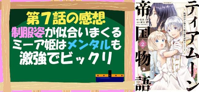 ティアムーン帝国物語(漫画)第7話の感想「制服姿が似合いまくるミーア姫はメンタルも激強でビックリ」