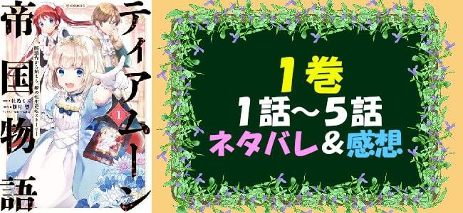 ティアムーン帝国物語漫画版1巻1話~5話のネタバレ&感想