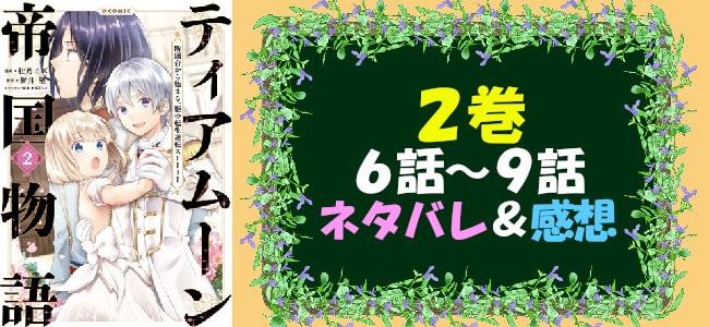 ティアムーン帝国物語(漫画)2巻6話~9話ネタバレ&感想