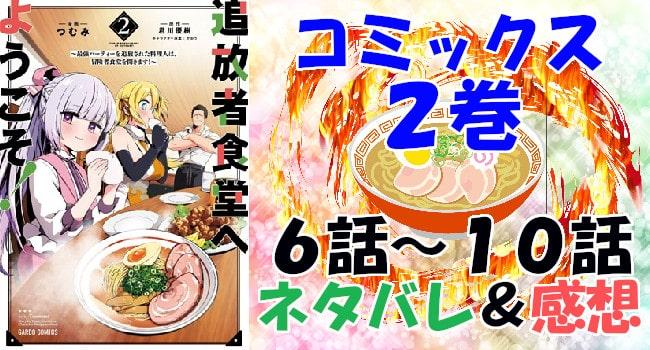 追放者食堂へようこそ!コミックス2巻6話~10話のネタバレ&感想