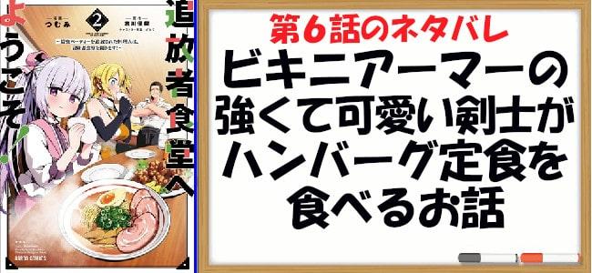 追放者食堂へようこそ!(漫画)6話のネタバレ「ビキニアーマーの強くて可愛い剣士がハンバーグ定食を食べるお話」