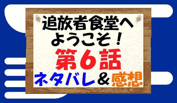 追放者食堂へようこそ!【漫画6話】「ブラックパーティーを追放されよう!Ⅱ」のネタバレ&感想