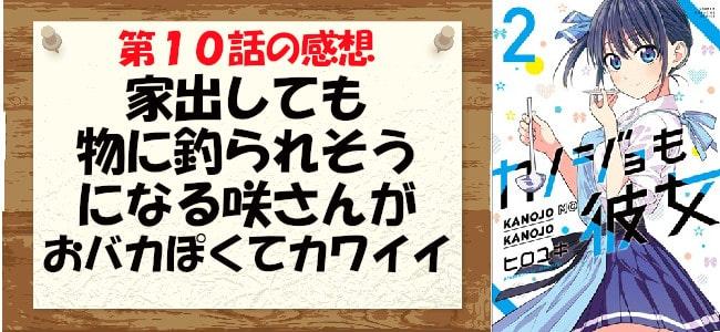 カノジョも彼女(漫画)第10話の感想「家出しても物に釣られそうになる咲さんがおバカぽくてカワイイ」