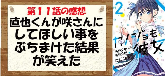 カノジョも彼女(漫画)第11話の感想「直也くんが咲さんにしてほしい事をぶちまけた結果が笑えた」