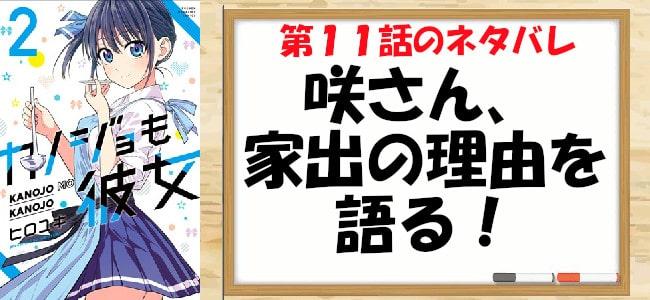 カノジョも彼女(漫画)第11話のネタバレ「咲さん、家出の理由を語る!」