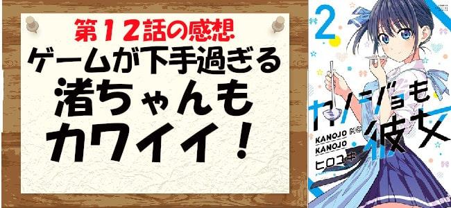 カノジョも彼女(漫画)第12話の感想「ゲームが下手過ぎる渚ちゃんもカワイイ」