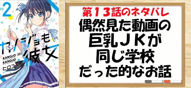 カノジョも彼女(漫画)第13話のネタバレ「偶然見た動画の巨乳JKが同じ学校だった的なお話」