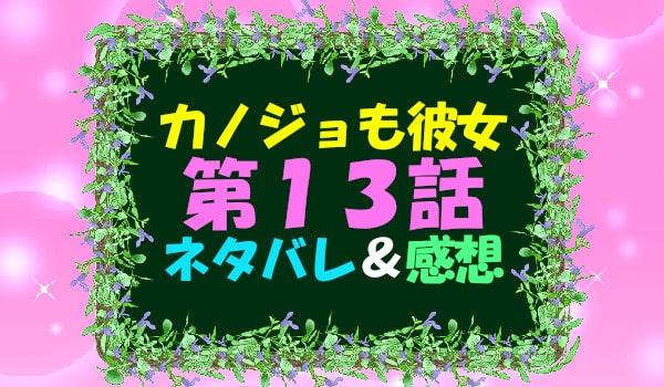 カノジョも彼女(漫画)第13話「ミリカ登場」のネタバレ&感想