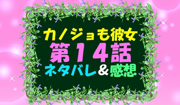 カノジョも彼女(漫画)第14話「3人目!?」のネタバレ&感想