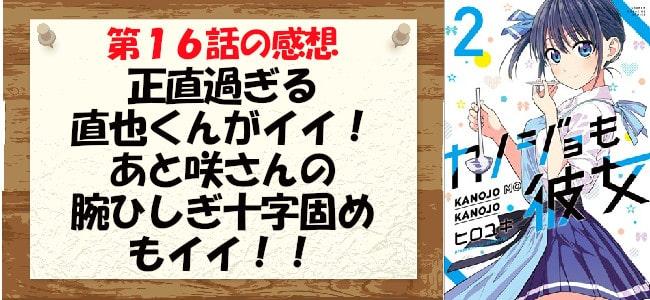 カノジョも彼女(漫画)第16話の感想「正直過ぎる直也くんがイイ!あと咲さんの腕ひしぎ十字固めもイイ!!」