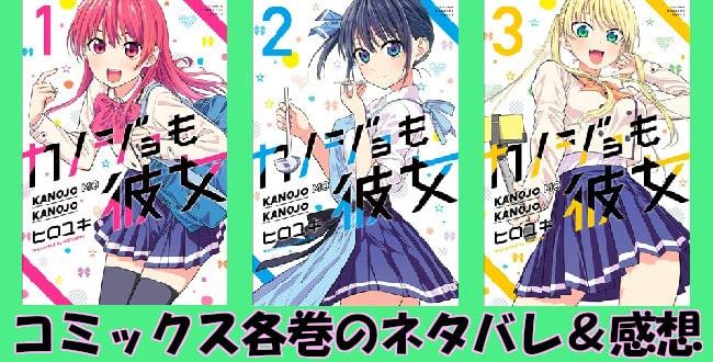カノジョも彼女コミックス1~3巻のネタバレ&感想