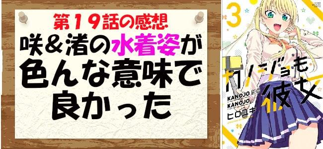 カノジョも彼女(漫画)第19話の感想「咲&渚の水着姿が色んな意味で良かった」