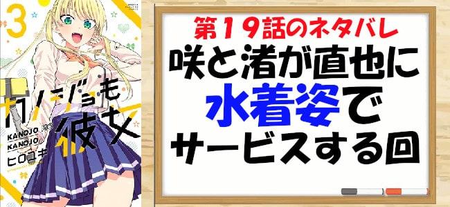カノジョも彼女(漫画)第19話のネタバレ「咲と渚が直也に水着姿でサービスする回」