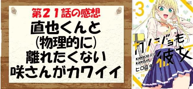 カノジョも彼女(漫画)第21話の感想「直也くんと(物理的に)離れたくない咲さんがカワイイ」