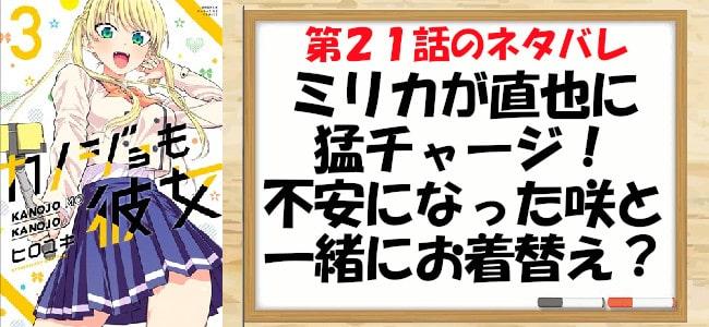 カノジョも彼女(漫画)第21話のネタバレ「ミリカが直也に猛チャージ!不安になった咲と一緒にお着替え?」