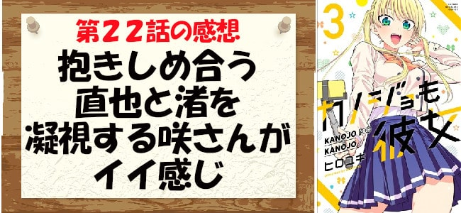 カノジョも彼女(漫画)第22話の感想「抱きしめ合う直也と渚を凝視する咲さんがイイ感じ」