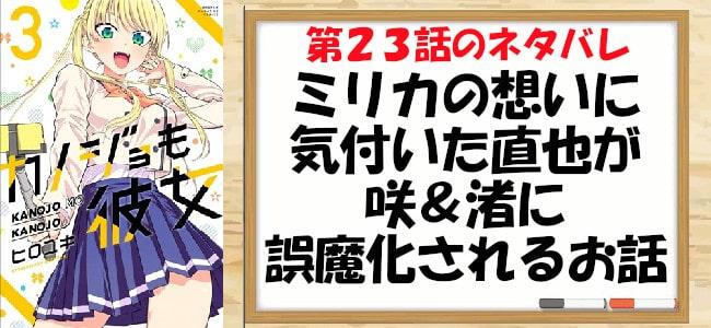 カノジョも彼女(漫画)第23話のネタバレ「ミリカの想いに気付いた直也が咲&渚に誤魔化されるお話」